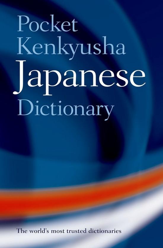 Afbeelding van Pocket Kenkyusha Japanese Dictionary