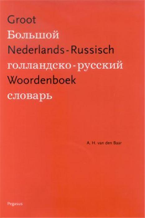 Afbeelding van Groot Nederlands-Russisch Woordenboek