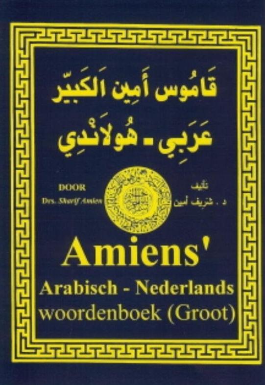 Afbeelding van Amiens Arabisch-Nederlands woordenboek groot