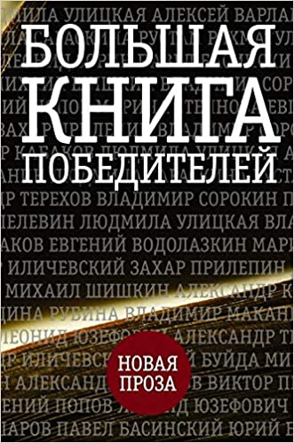 Afbeelding van Bolshaja kniga pobeditelej